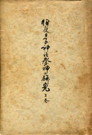 伊夜日子神社祭神の研究 上巻