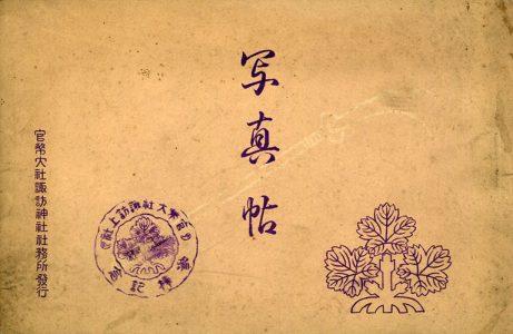 官幣大社諏訪神社 写真帖