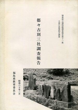 都々古別三社調査報告 福島県立博物館調査報告第十一集