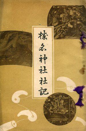 榛名神社社記