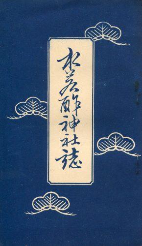 水若酢神社誌