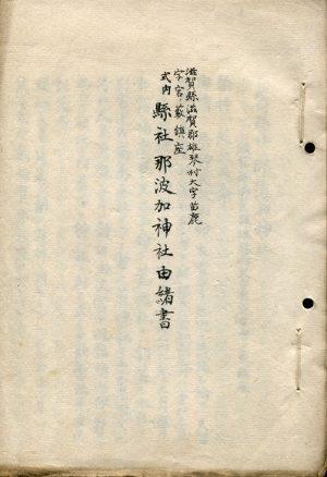 式内縣社那波加神社由緒書