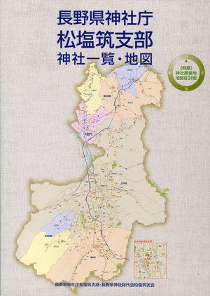 長野県神社庁松塩筑支部神社一覧・地図