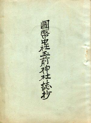 国幣中社玉前神社誌抄