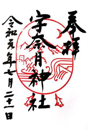 宇奈月神社