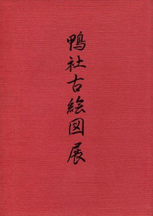 鴨社古絵図展