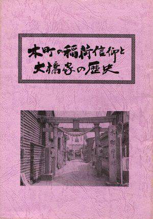 木町の稲荷信仰と大橋家の歴史