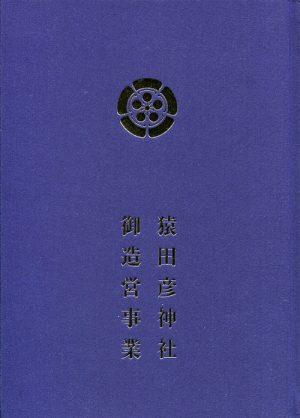 猿田彦神社 御造営事業 記念誌