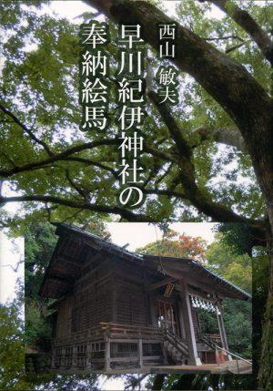 早川紀伊神社の奉納絵馬
