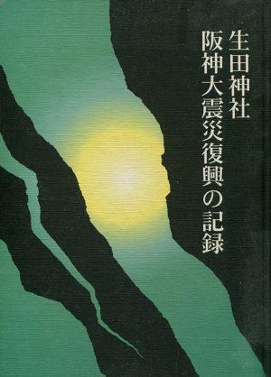生田神社 阪神大震災復興の記録