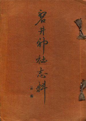 磐井神社志料(前編)
