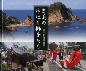 岩美の神社と獅子たち