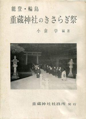 能登・輪島 重蔵神社のきさらぎ祭