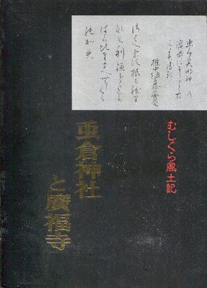 むしくら風土記 虫倉神社と廣福寺