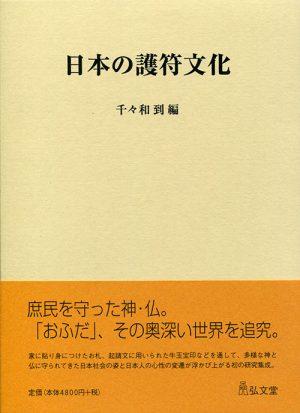 日本の護符文化