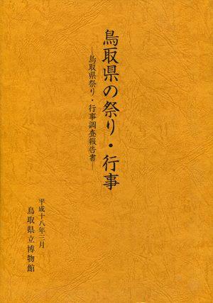 鳥取県の祭り・行事 鳥取県祭り・行事調査報告書