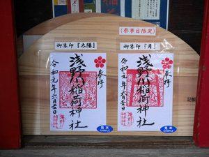 浅野川稲荷神社