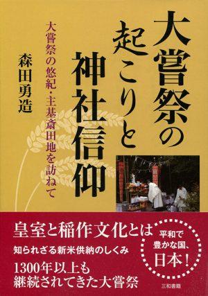 大嘗祭の起こりと神社信仰 大嘗祭の悠紀・主基斎田地を訪ねて