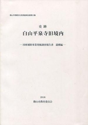 史跡白山平泉寺旧境内 国庫補助事業発掘調査報告書 遺構編