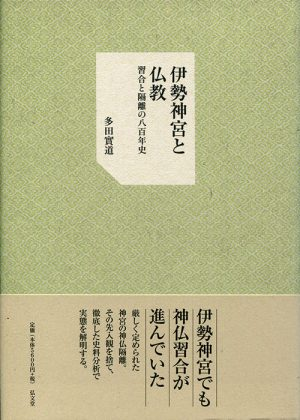 伊勢神宮と仏教 習合と隔離の八百年史