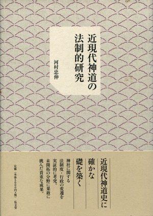 近現代神道の法制的研究
