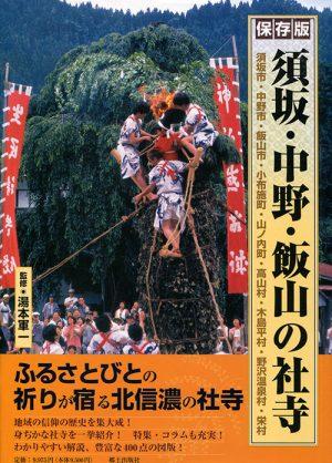 保存版 須坂・中野・飯山の社寺