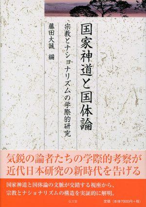 国家神道と国体論 宗教とナショナリズムの学際的研究