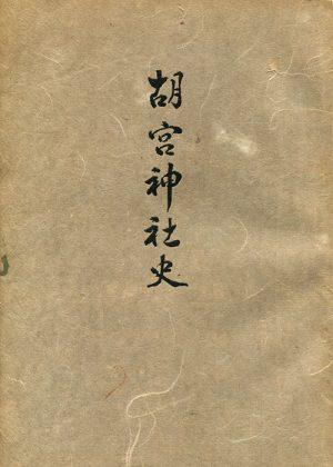 胡宮神社史