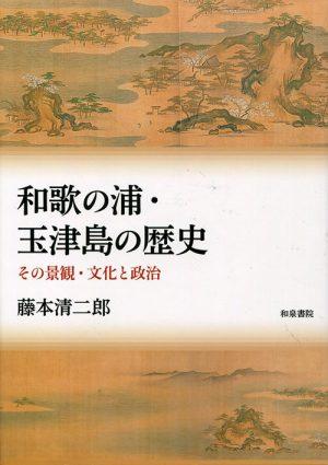 和歌の浦・玉津島の歴史 その景観・文化と政治
