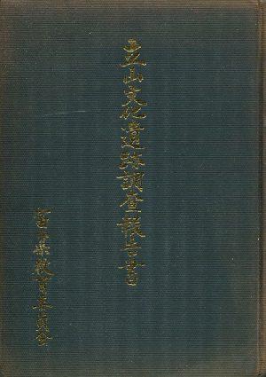 立山文化遺跡調査報告書