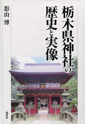 栃木県神社の歴史と実像