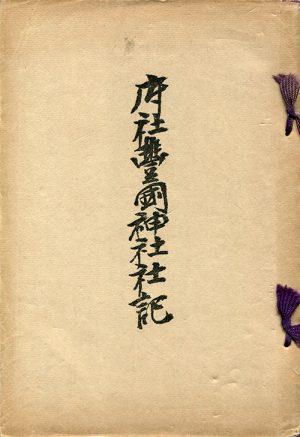 府社豊國神社社記