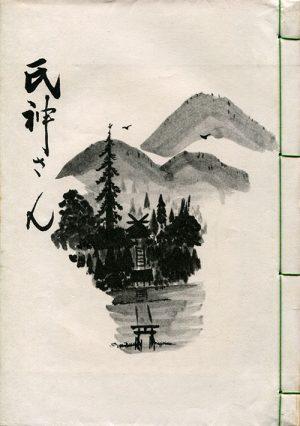 氏神さん 洲河崎神社