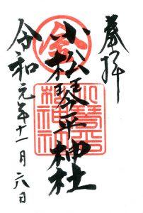 小松琴平神社