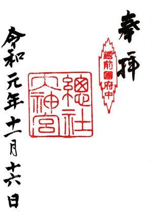総社大神宮