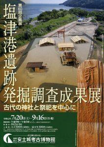 塩津港遺跡発掘調査成果展 古代の神社と祭祀を中心に