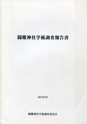 闘鶏神社学術調査報告書