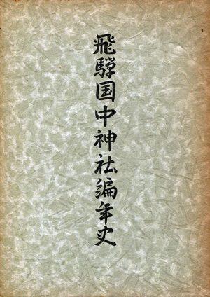 飛騨国中神社編年史