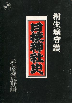 桐生城守護 日枝神社史