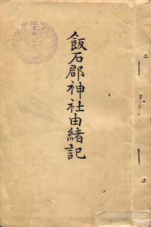 飯石郡神社由緒記