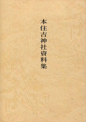 本住吉神社資料集