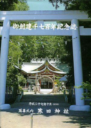御創建千七百年記念誌 延喜式内寒田神社