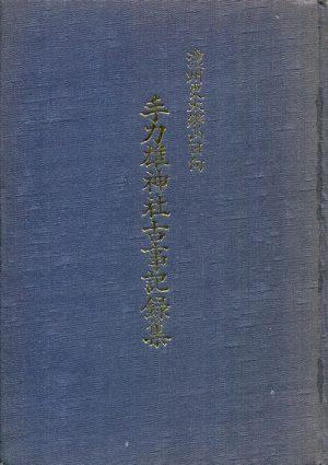 濃州更木郷日向 手力雄神社古事記録集