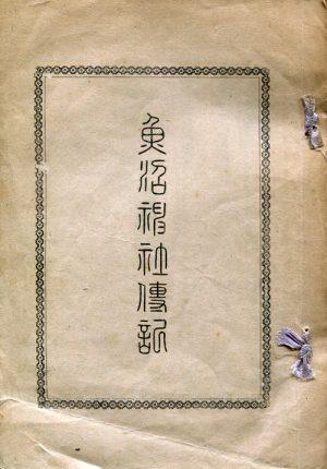 魚沼神社伝記