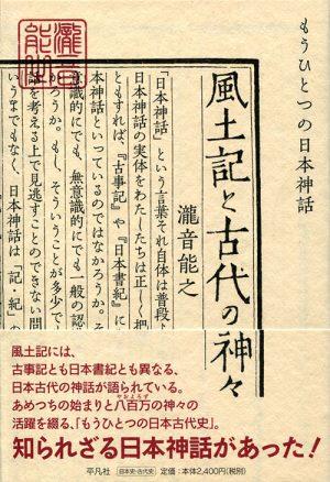 風土記と古代の神々 もうひとつの日本神話