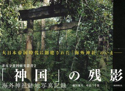 「神国」の残影 海外神社跡地写真記録