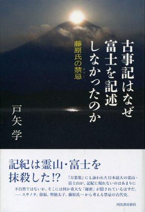 古事記はなぜ富士を記述しなかったのか 藤原氏の禁忌