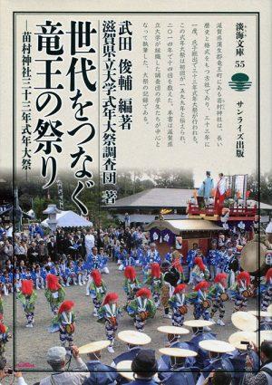 世代をつなぐ竜王の祭り 苗村神社三十三年式年大祭
