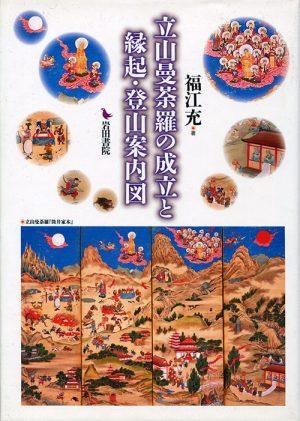 立山曼荼羅の成立と縁起・登山案内図