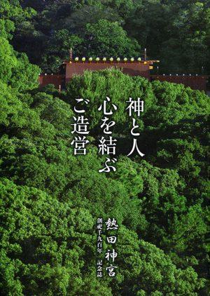 熱田神宮 神と人 心を結ぶ ご造営 創祀千九百年記念誌